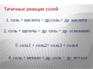 Типичные реакции солей 1. соль + кислота = др.соль.+ др. кислота 2. соль + ще