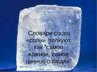 """Словари слово «соль» толкуют как """"самое важное, самое ценное о людях"""""""