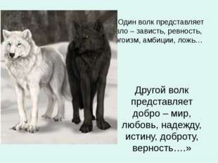«Один волк представляет зло – зависть, ревность, эгоизм, амбиции, ложь… Друго