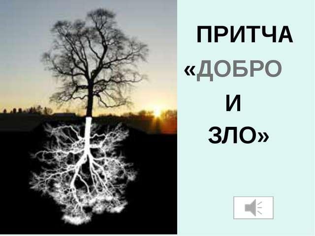 ПРИТЧА «ДОБРО И ЗЛО»
