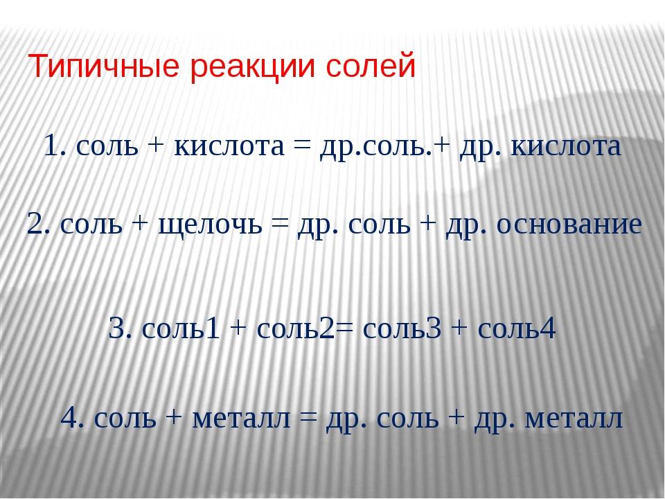 Типичные реакции солей 1. соль + кислота = др.соль.+ др. кислота 2. соль + ще...