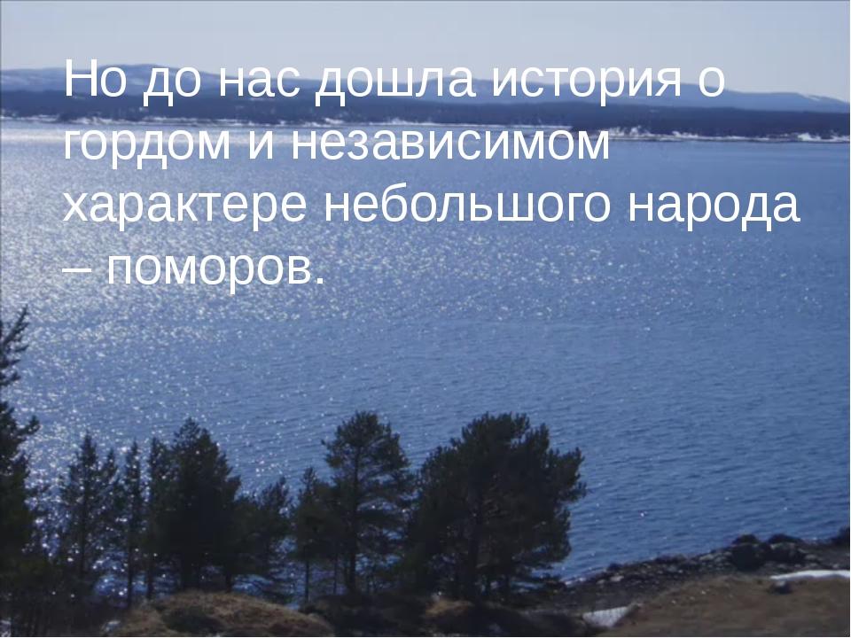 Но до нас дошла история о гордом и независимом характере небольшого народа –...