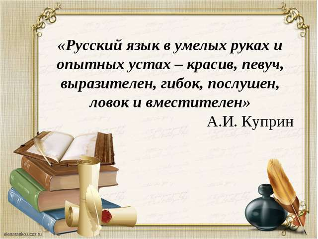 «Русский язык в умелых руках и опытных устах – красив, певуч, выразителен, ги...