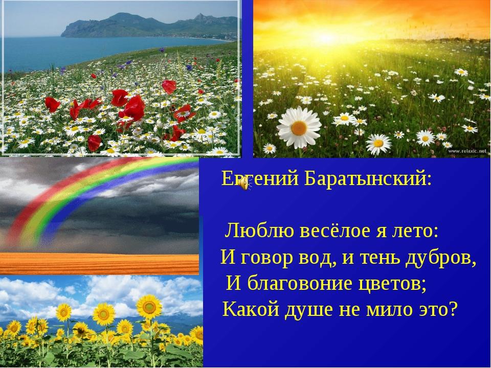 Евгений Баратынский: Люблю весёлое я лето: И говор вод, и тень дубров, И благ...