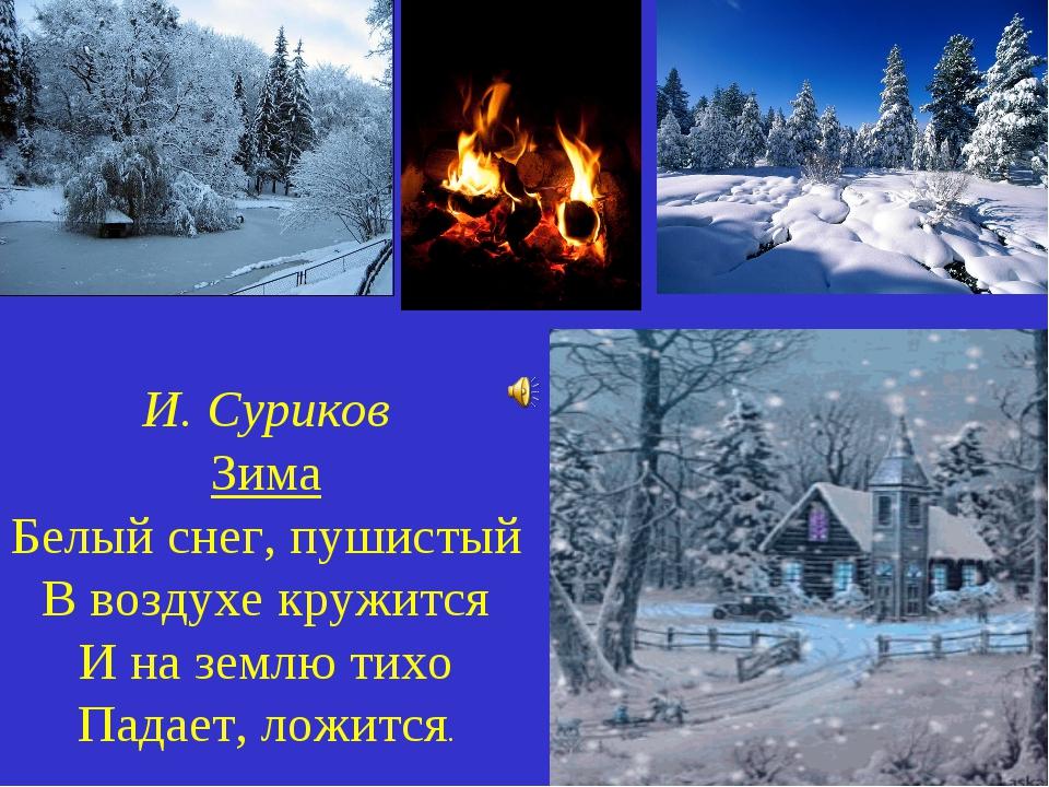 И. Суриков Зима Белый снег, пушистый В воздухе кружится И на землю тихо Падае...