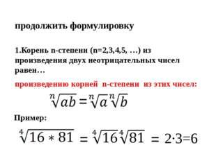 продолжить формулировку 1.Корень n-степени (n=2,3,4,5, …) из произведения дву