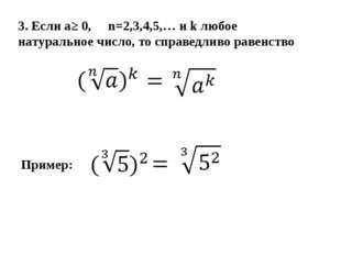 3. Если a≥ 0, n=2,3,4,5,… и k любое натуральное число, то справедливо равенст