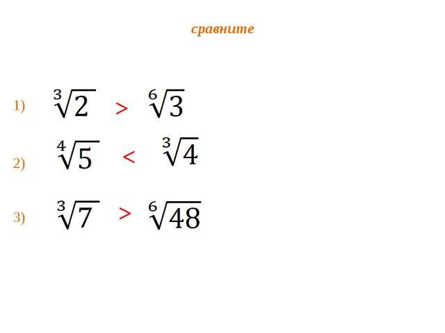сравните 2) > 1) < 3) >