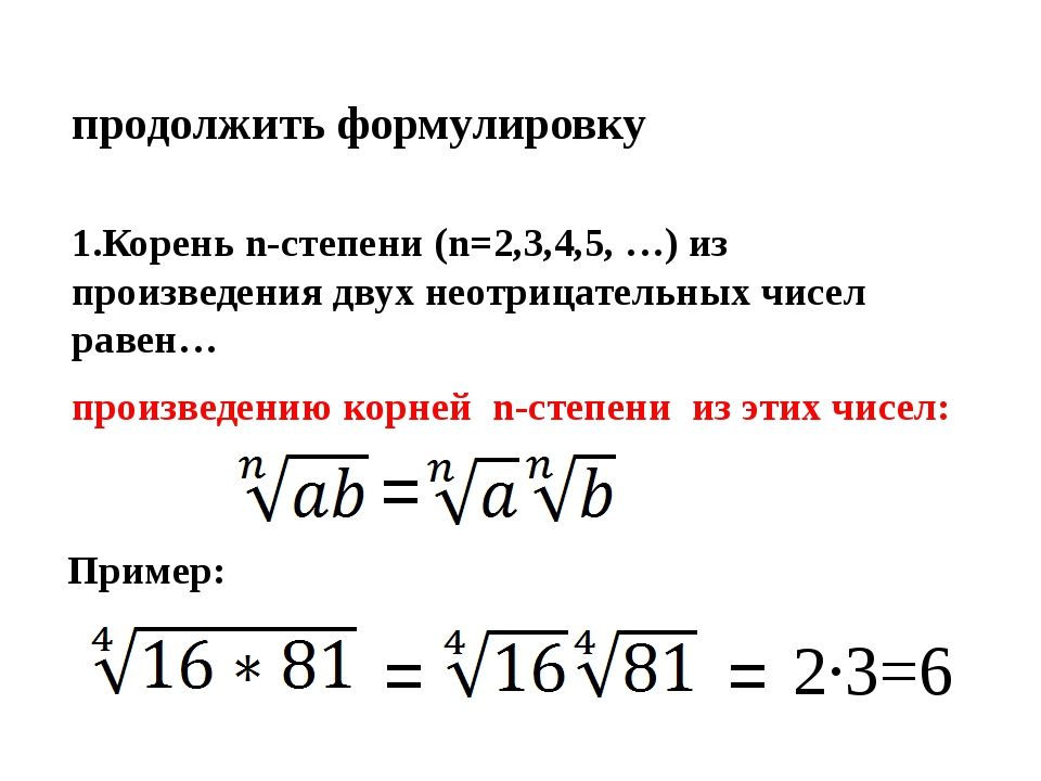 продолжить формулировку 1.Корень n-степени (n=2,3,4,5, …) из произведения дву...