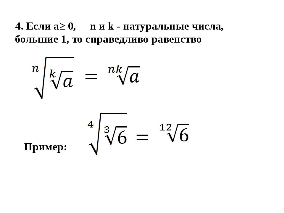 4. Если a≥ 0, n и k - натуральные числа, большие 1, то справедливо равенство...