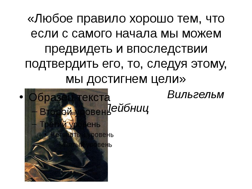 «Любое правило хорошо тем, что если с самого начала мы можем предвидеть и впо...