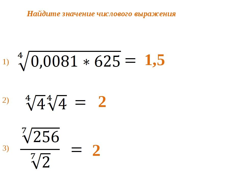 Найдите значение числового выражения 1,5 2 2) 3) 2 1)