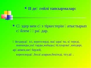 ІІ деңгейлі тапсырмалар: Сөздер мен сөз тіркестерін қатыстырып сөйлем құраңда