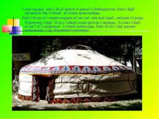 Қазақтардың киіз үйі көшпелі тұрмысқа бейімделген. Киіз үйдің орташасы бір т