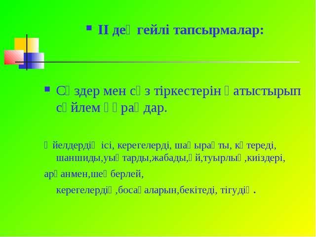 ІІ деңгейлі тапсырмалар: Сөздер мен сөз тіркестерін қатыстырып сөйлем құраңда...