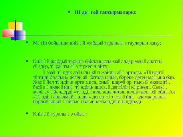 ІІІ деңгей тапсырмалары: Мәтін бойынша киіз үй жабдықтарының атауларын жазу;...