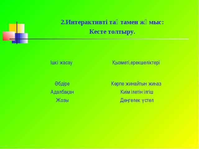 2.Интерактивті тақтамен жұмыс: Кесте толтыру.