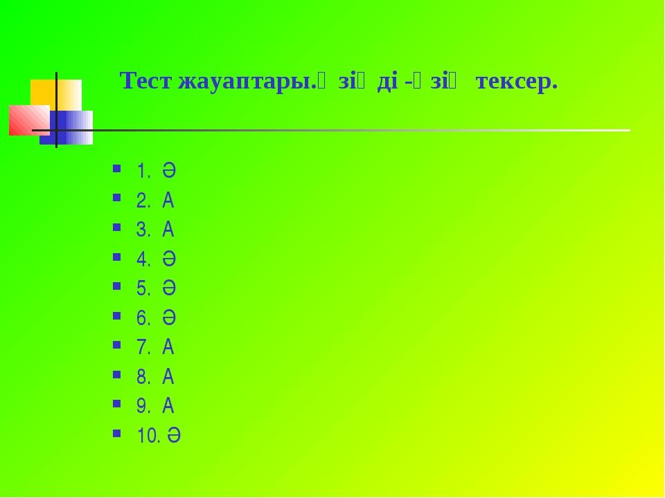 Тест жауаптары.Өзіңді -өзің тексер. 1. Ә 2. А 3. А 4. Ә 5. Ә 6. Ә 7. А 8. А...