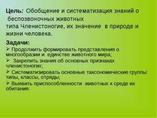 Цель: Обобщение и систематизация знаний о беспозвоночных животных типа Членис
