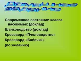 Современное состоянии класса насекомых (доклад) Шелководство (доклад) Кроссво