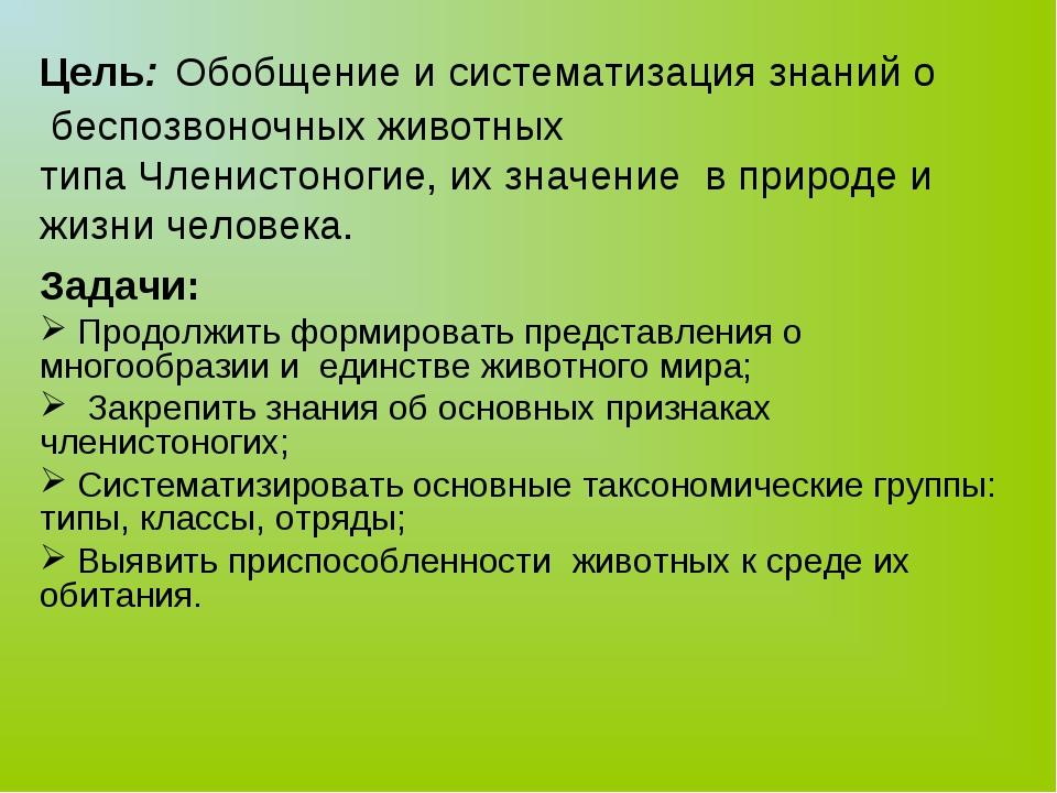 Цель: Обобщение и систематизация знаний о беспозвоночных животных типа Членис...