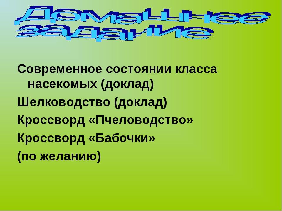 Современное состоянии класса насекомых (доклад) Шелководство (доклад) Кроссво...