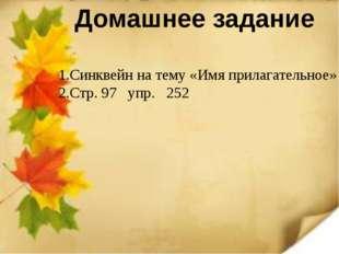 Домашнее задание 1.Синквейн на тему «Имя прилагательное» 2.Стр. 97 упр. 252