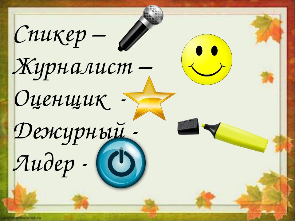Спикер – Журналист – Оценщик - Дежурный - Лидер -