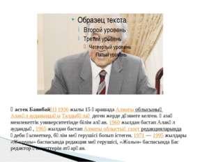 Қастек Баянбай[1] 1936 жылы 15 қарашада Алматы облысының Алакөл ауданындағы Т