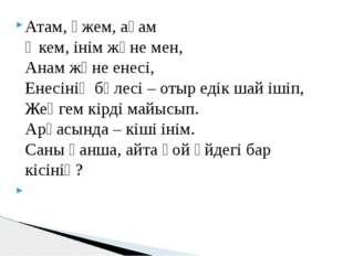 Атам, әжем, ағам Әкем, інім және мен, Анам және енесі, Енесінің бөлесі – отыр