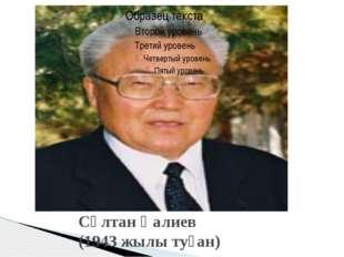 Сұлтан Қалиев (1943 жылы туған)