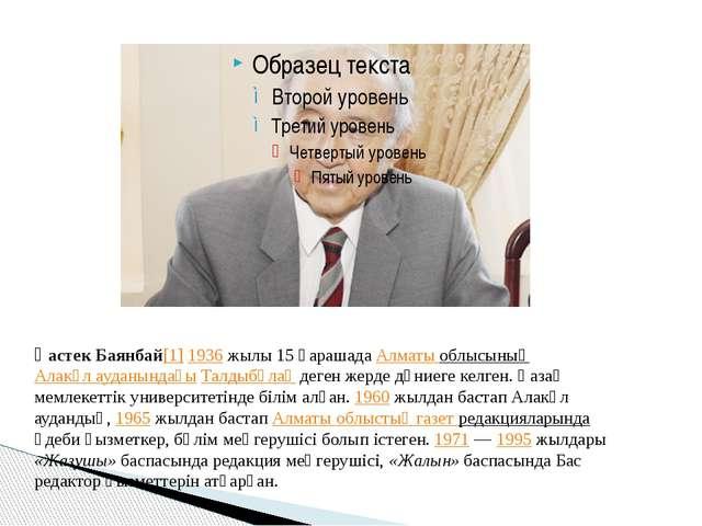 Қастек Баянбай[1] 1936 жылы 15 қарашада Алматы облысының Алакөл ауданындағы Т...