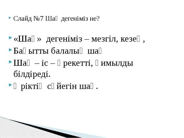 Слайд №7 Шақ дегеніміз не? «Шақ» дегеніміз – мезгіл, кезең, Бақытты балалық...