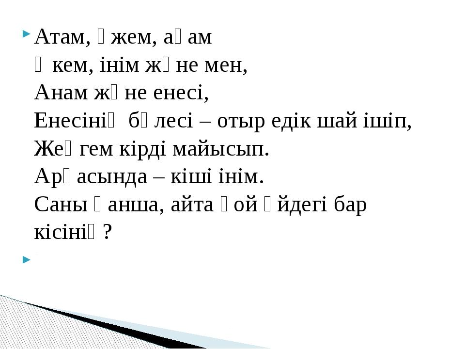 Атам, әжем, ағам Әкем, інім және мен, Анам және енесі, Енесінің бөлесі – отыр...