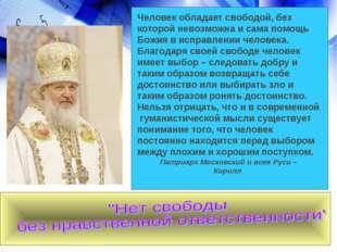 Человек обладает свободой, без которой невозможна и сама помощь Божия в испра