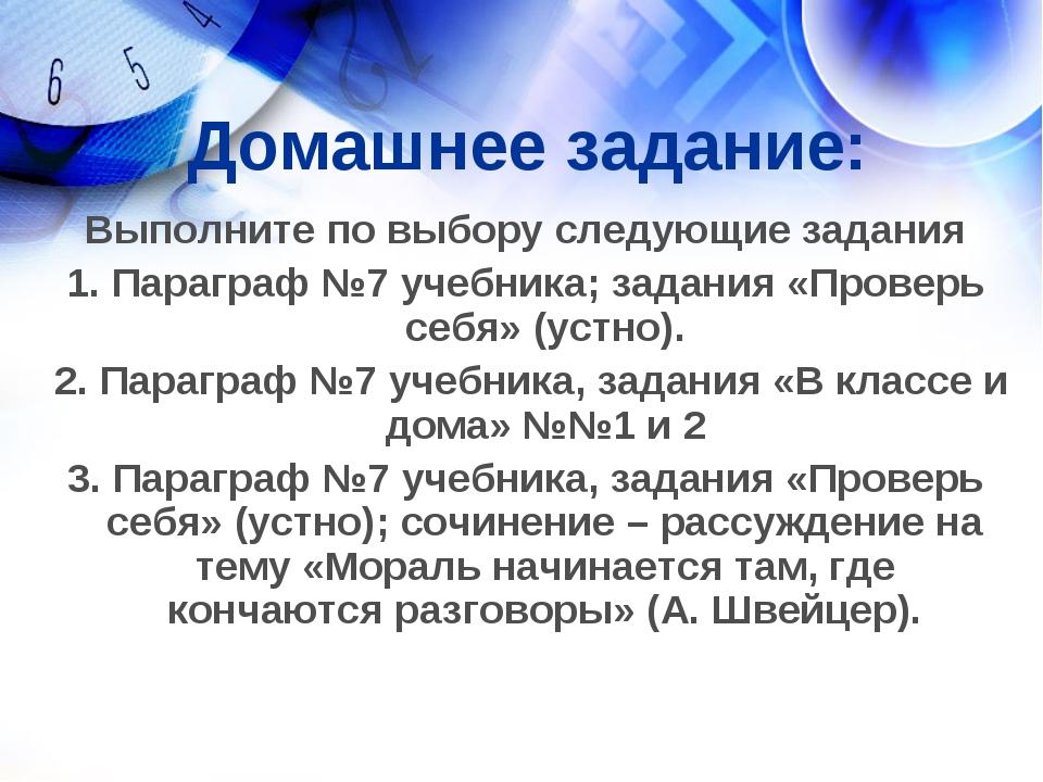 Домашнее задание: Выполните по выбору следующие задания 1. Параграф №7 учебни...