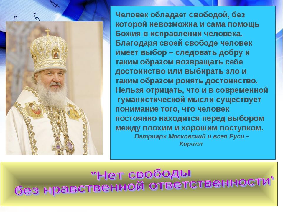 Человек обладает свободой, без которой невозможна и сама помощь Божия в испра...