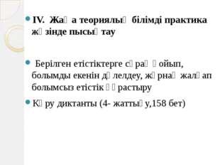 IV. Жаңа теориялық білімді практика жүзінде пысықтау Берілген етістіктерге сұ
