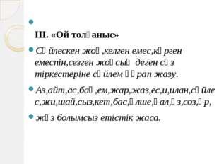 ІІІ. «Ой толғаныс» Сөйлескен жоқ,келген емес,көрген емеспін,сезген жоқсың де