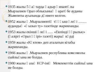 1935 жылы 5 қаңтарда Қадыр Ғинаятұлы Мырзалиев Орал облысының Қаратөбе ауданы