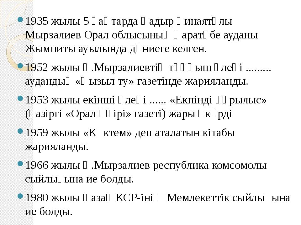 1935 жылы 5 қаңтарда Қадыр Ғинаятұлы Мырзалиев Орал облысының Қаратөбе ауданы...