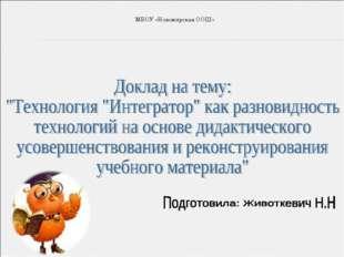 МБОУ «Новомирская ООШ»