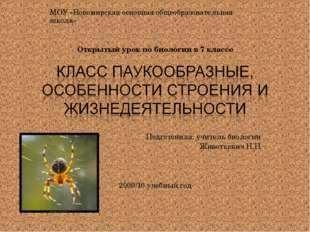 МОУ «Новомирская основная общеобразовательная школа» Открытый урок по биологи