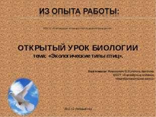 МБОУ «Новомирская основная общеобразовательная школа» ОТКРЫТЫЙ УРОК БИОЛОГИИ