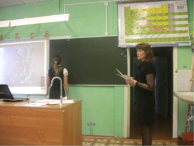 Учитель биологии: - Что вы нового узнали на уроке? С какими предметами было с...