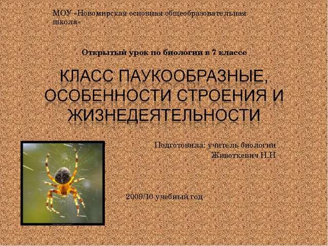 МОУ «Новомирская основная общеобразовательная школа» Открытый урок по биологи...