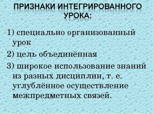 1) специально организованный урок 2) цель объединённая 3) широкое использован...