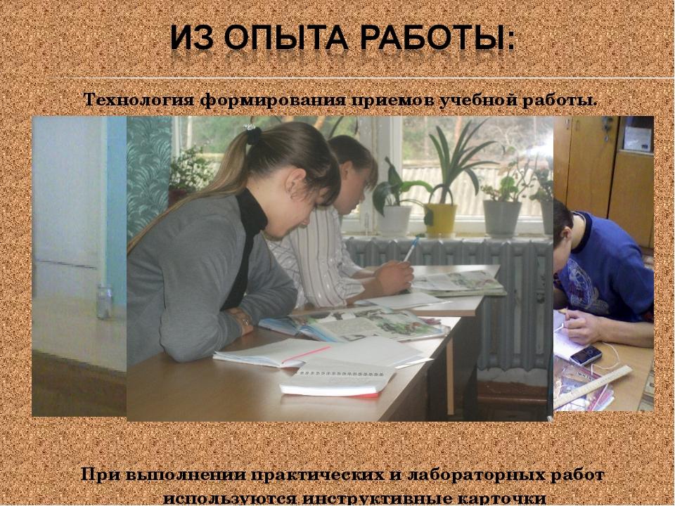Технология формирования приемов учебной работы. При выполнении практических и...