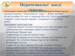 Педагогикалық жасақ туралы... 100 жылдық тарихы бар Ж.Досмұхамедов атындағы