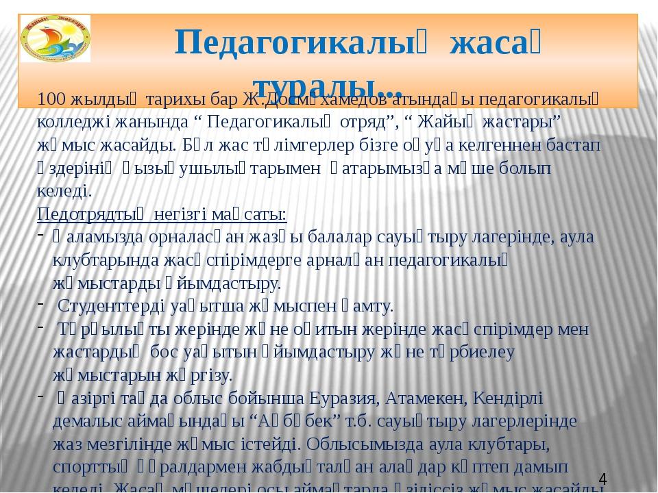 Педагогикалық жасақ туралы... 100 жылдық тарихы бар Ж.Досмұхамедов атындағы...